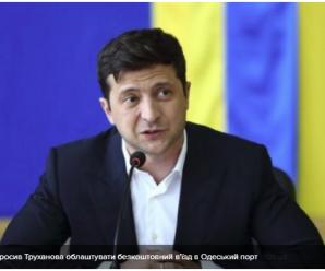 Зеленський попросив Труханова про безкоштовний в'їзд в Одеський порт