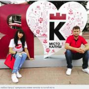 """Мешканці міста вподобали фотозону """"Я люблю Калуш"""". ФОТО"""