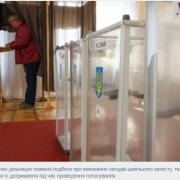 Калуський МРВ У ДСНС оприлюднив правила безпеки на виборчих дільницях