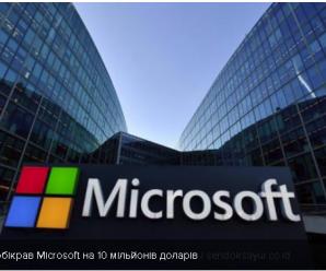 Українець вигадав незвичну схему і обікрав Microsoft на 10 мільйонів доларів