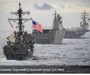 Американські військові готують операцію в Перській затоці