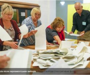 Чому ЦВК так довго рахує голоси після парламентських виборів