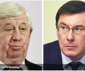 Шокін і Луценко злили Трампу компромат на Байдена – конкурента на виборах-2020, – ЗМІ
