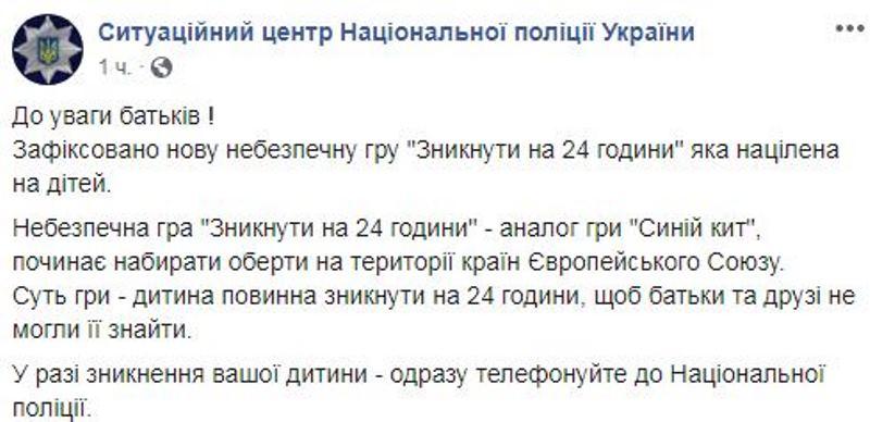 """В Украине появилась новая опасная игра для детей """"Исчезнуть на 24 часа"""""""