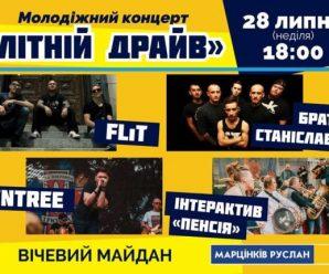 """""""Літній драйв"""": у Франківську відбудеться молодіжний концерт"""