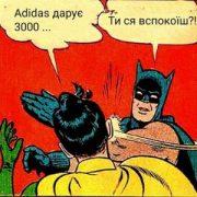 """""""Adidas дарує тисячі пар взуття"""": українці стали жертвами масштабної схеми"""