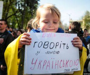 В Україні набув чинності закон про мову: хто тепер зобов'язаний говорити українською?