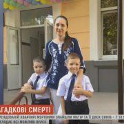 Смерть матері з синами: ЗМІ з'ясували ім'я загиблої – це успішний ріелтор(ФОТО,ВІДЕО)