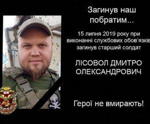 Герої не вмирають: попрощалися із загиблим Дмитром Лісоволом