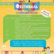 Вперше в Івано-Франківську пройде «Фестиваль української родини»