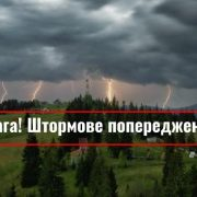 Грози, шквали та град: у Західній Україні оголосили штормове попередження