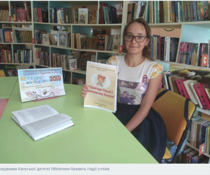 Мешканка Калуша взяла участь у конкурсі «Творчі канікули 2019». ФОТО