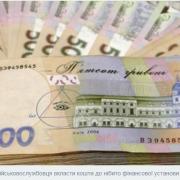 Шахрай видурив у військовослужбовця 160 тисяч гривень