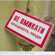 На Прикарпатті 300 споживачів залишилися без газопостачання