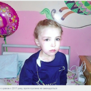 Аня Приймич просить порятунку: онкохвора дівчинка потребує лікування за кордоном