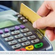 Майже 46% коштів з карток українці витрачають на харчі — ПриватБанк