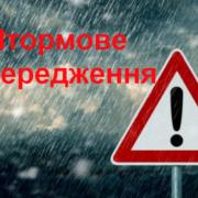 На Франківщині передають штормове попередження