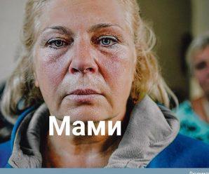 В Україні представили фотопроєкт «Мами» про жінок, які втратили синів у війні на Донбасі