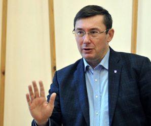 Стало відомо, хто очолить Генпрокуратуру України замість Луценка