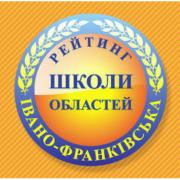 Найкращі та найгірші: складено рейтинг шкіл Івано-Франківської області 2019 року