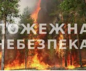 На Прикарпатті очікується надзвичайно висока пожежна небезпека