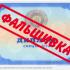 Суд визнав ексначальника Калуського райавтодору винним у підробленні диплому