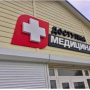 На Прикарпатті через затримку фінансування не можуть цьогоріч відкрити чотири амбулаторії (ВІДЕО)