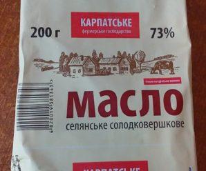 У магазинах продають масло неіснуючого коломийського молочного заводу (фото)