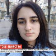 Гнався до під'їзду: іноземець по-звірячому вбив 23-річну українку (фото, відео)