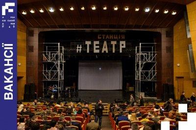 news-image: Франківський драмтеатр шукає звукорежисера та артистів оркестру