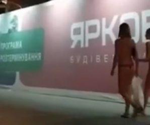 Як двоє дівчат майже голяка прогулюються вулицею Мазепи в Івано-Франківську (відео)