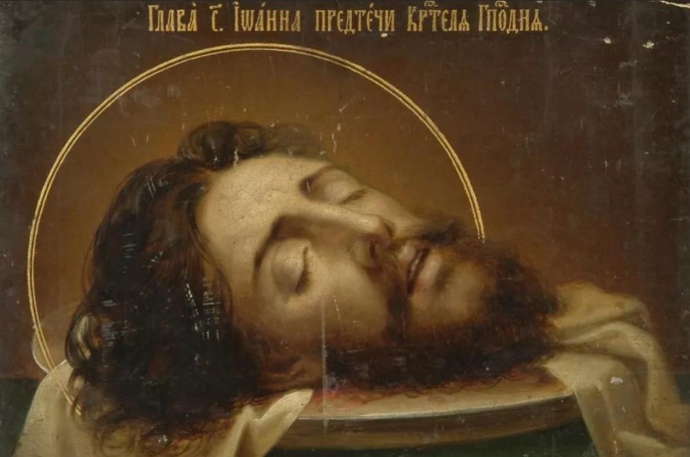 """Результат пошуку зображень за запитом """"Свято Усікновення глави Пророка, Предтечі і Хрестителя Господнього Іоанна"""""""