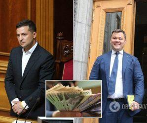 У Богдана більше: стали відомі зарплати Зеленського і його соратників