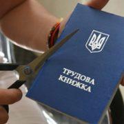 Дубілет скасує трудові книжки: як це відіб'ється на українцях