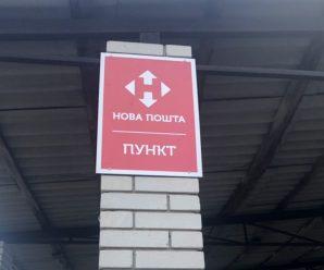 У селах на Калущині запрацює Нова пошта. СПИСОК