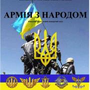 На Прикарпатті розпочався проєкт «Армія з народом»