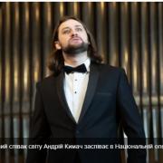 Неймовірний жовтень у Нацопері: всесвітньовідомий баритон заспіває для українців