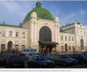 Івано-Франківський вокзал можуть передати у концесію