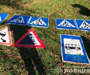 Прикарпатець викрадав дорожні знаки на автошляхах Чернівецької області