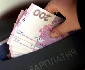 Уряд оприлюднив прогнозовані зарплати українців на три наступні роки