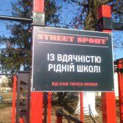 Колишній випускник подарував калуській школі спортивний майданчик. ФОТО