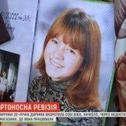 22-річна дівчина повісилась через недостачу в касі (відео)