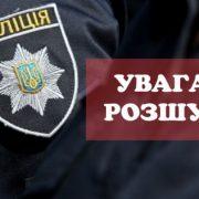 18-річний хлопець поїхав до Франківська на навчання та зник безвісти (ФОТО)