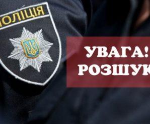 Зник безвісти: в Івано-Франківську розшукують 29-річного чоловіка
