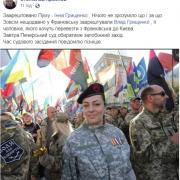 У Києві заарештували дружину кіборга, якого звинувачують у замаху на вбивство бізнесмена в Косові