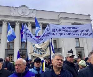 Освітяни та медики з Прикарпаття протестують під стінами ВРУ