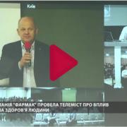 """Вплив пробіотиків на здоров'я людини: у Львові компанія """"Фармак"""" провела телеміст для медиків"""