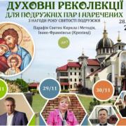 В Івано-Франківську проведуть реколекції для молодих подружніх пар і наречених