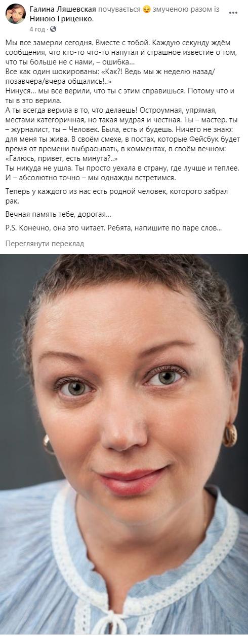 Рак забрав життя відомої української журналістки