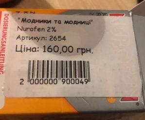На Прикарпаття жінка продавала ліки в дитячому магазині (ФОТО)
